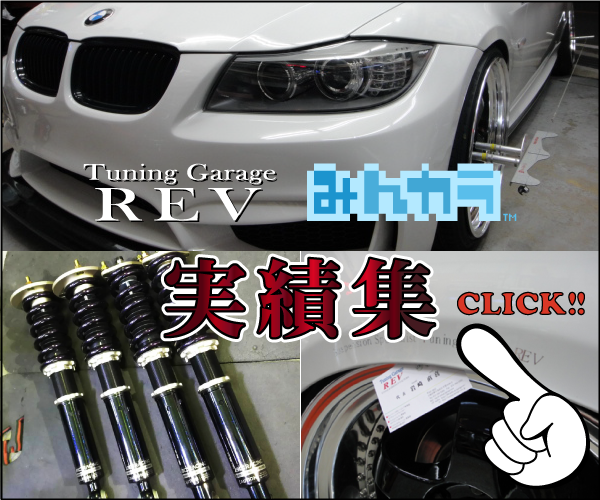Tuning Garage REV実績集