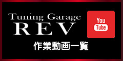 TuningGarageREV youtube 作業動画一覧