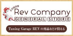 お宝雑貨屋 rev-company